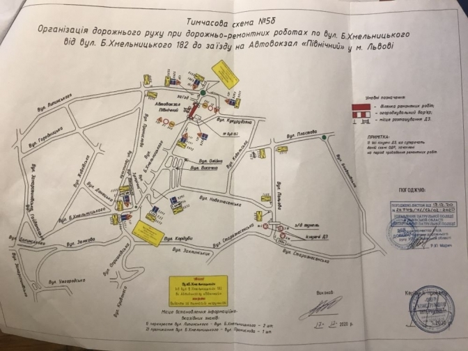 Сьогодні закриють на ремонт частину вулиці Богдана Хмельницького, до заїзду на автовокзал