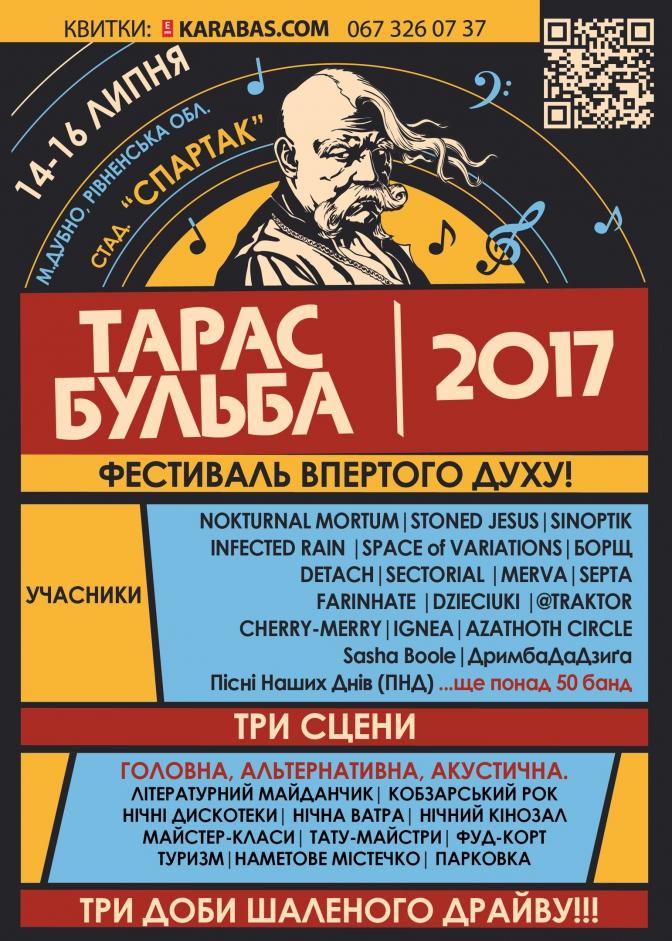 Файне Місто, Атлас, Zaxidfest: найпопулярніші фестивалі літа 2017 в Україні фото 5