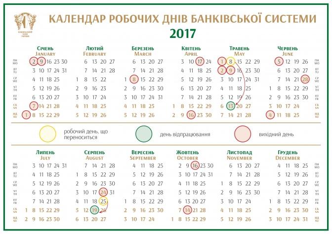На свята: як сьогодні працюють держустанови Львова фото 1