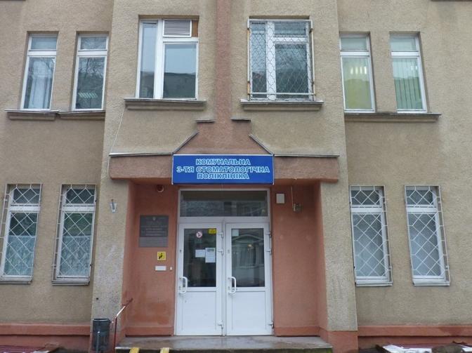 фото: stomat3.lviv.ua