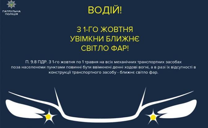 З1 жовтня за містом автомобілісти повинні вмикати фари вдень