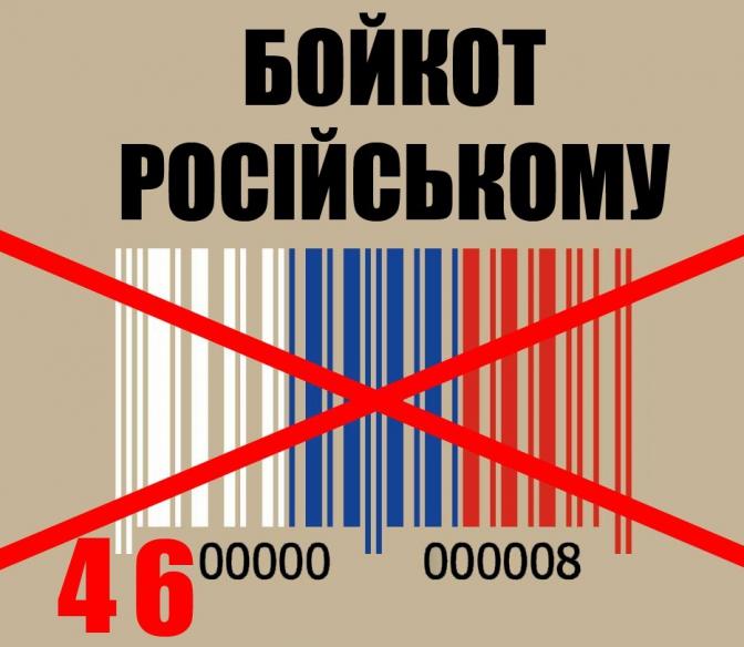 bojkot_ae61a.jpg