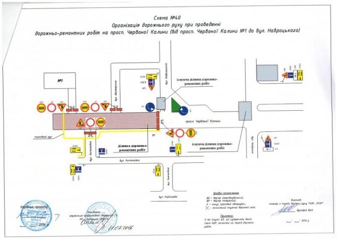 Водію на замітку: які дороги у місті непроїзні (он-лайн карта) фото 3