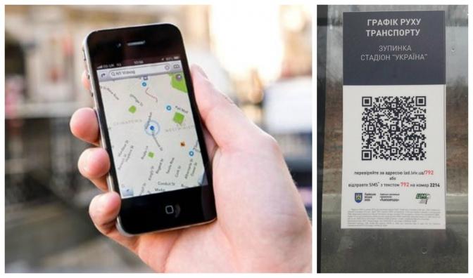 Перевірено на собі: як дізнатися, коли прибуде транспорт через смс та QR-код фото