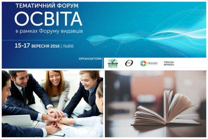 """фото: форум """"Освіта"""", platforma-msb.org"""