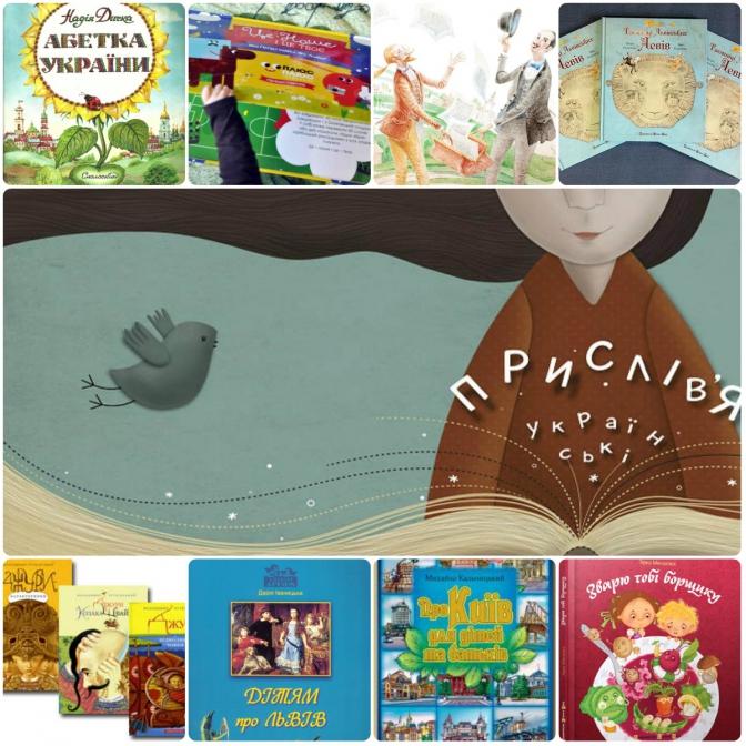 фото: starylev.com.ua, bukvoid.com.ua, j-inspired.com, nashformat.ua, bibliokid.if.ua, youtube.com, adef-books.com.ua, kryivka.net