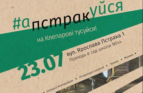 Львів'ян запрошують на вуличне свято: що буде цікавого фото