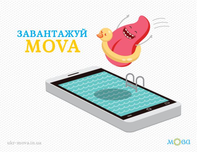 Фото: ukr-mova.in.ua