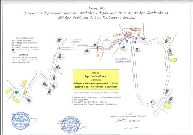 Водієві на замітку: як об'їхати вулицю Богданівську, що буде перекрита до середини червня фото