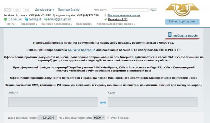 Львів'янину на замітку: квитки на поїзд можна буде купити через смартфон фото