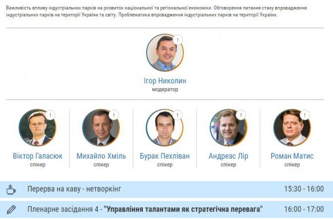 Відвідає навіть Президент: у Львові стартує Міжнародний економічний форум фото 4