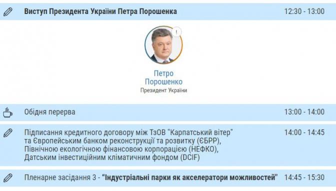 Відвідає навіть Президент: у Львові стартує Міжнародний економічний форум фото 3