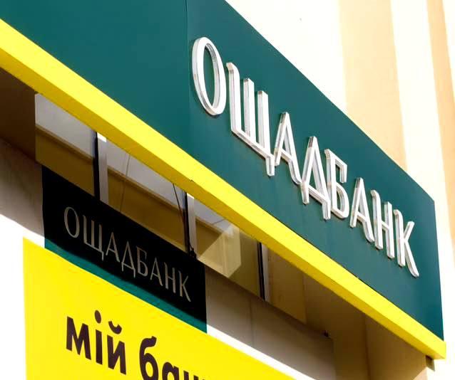 Банковские услуги у донбасской линии разграничения: успеть за 4 дня
