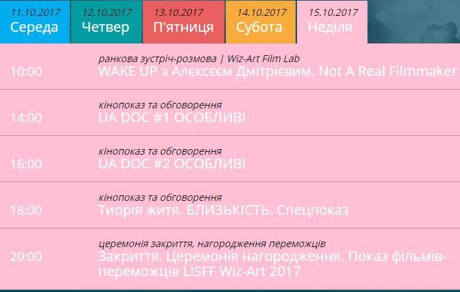 Програма: у Львові відбудеться кінофестиваль Wiz-Art фото 4
