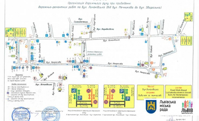До уваги водіїв: де у Львові від сьогодні не проїхати фото