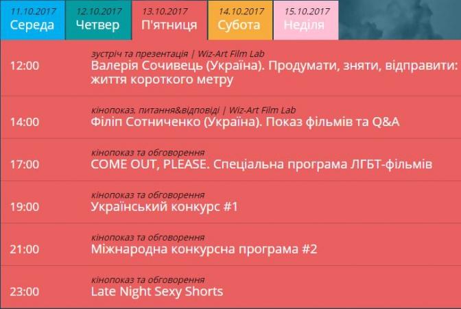Програма: у Львові відбудеться кінофестиваль Wiz-Art фото 2