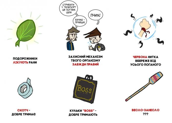 Дивись: про Сихів намалювали комікс фото 5