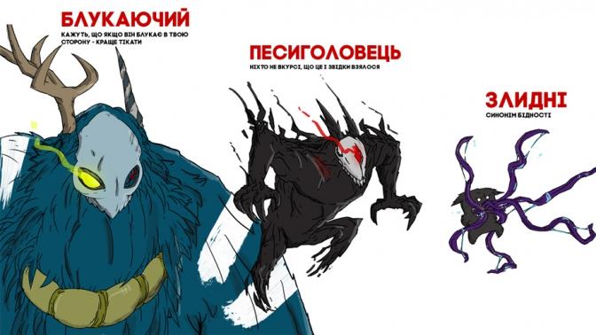 Дивись: про Сихів намалювали комікс фото 2