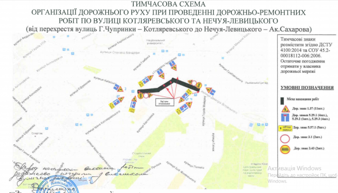 Водію на замітку: які дороги у місті непроїзні (он-лайн карта) фото 4