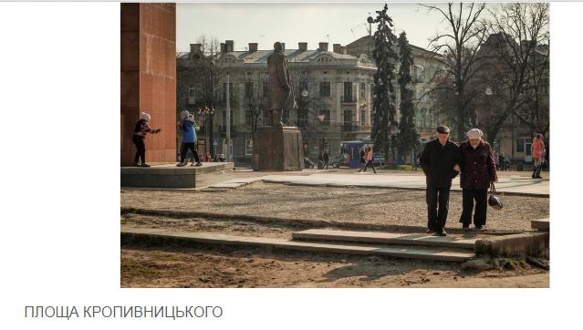 Що зміниться: у Львові реконструюють площу Кропивницького фото