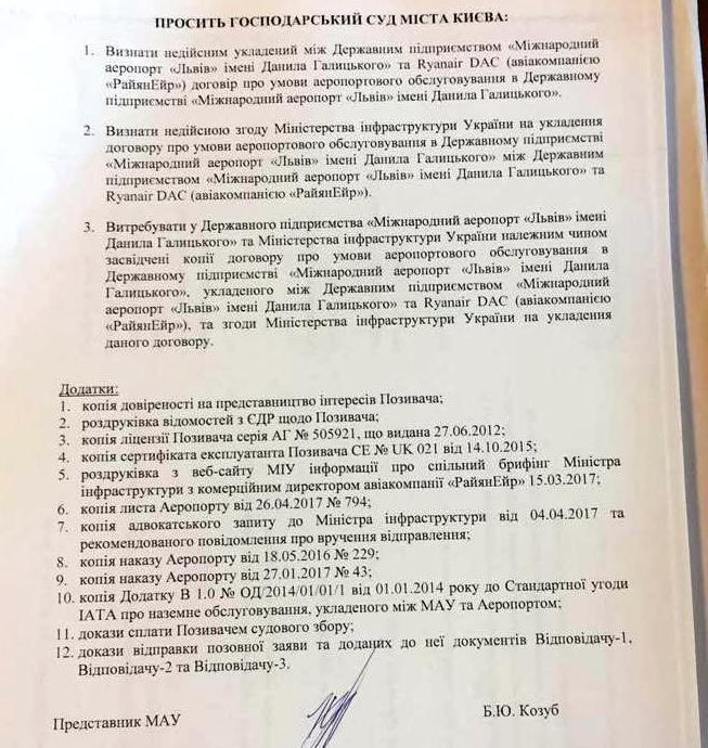 Омелян: МАУ вимагає від Мінінфраструктури скасувати контракт Ryanair