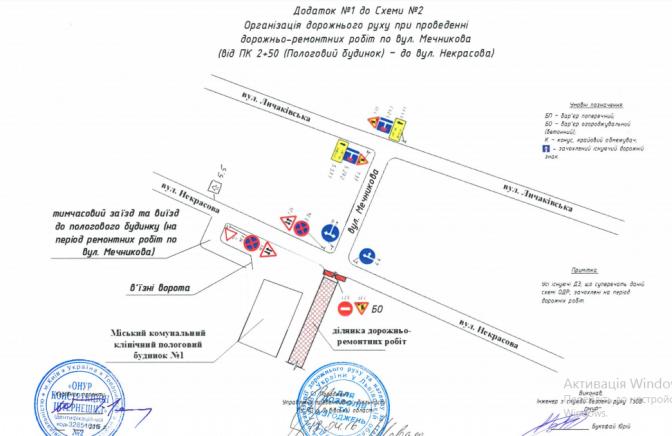 Водію на замітку: які дороги у місті непроїзні (он-лайн карта) фото 2