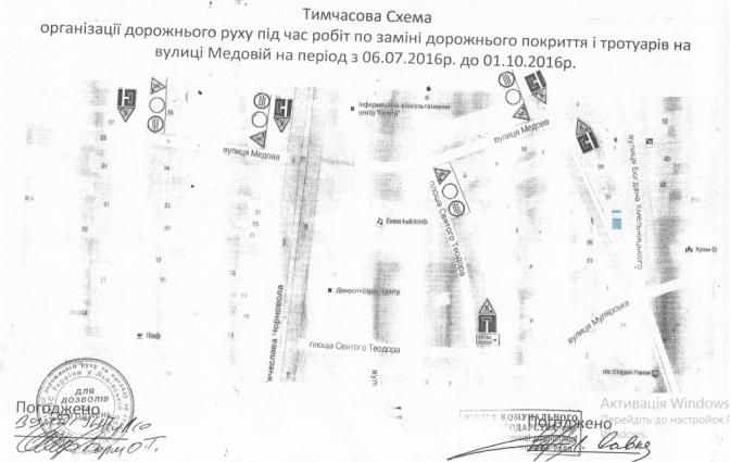 Водію на замітку: які дороги у місті непроїзні (он-лайн карта) фото 1