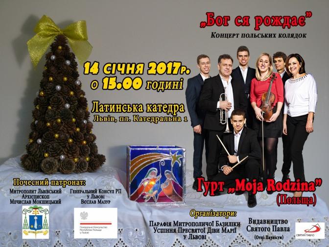 Святкуймо: 10 різдвяних заходів, на які ще можна встигнути у Львові фото 3