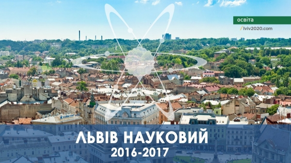 ілюстрація: www.lvivrada.gov.uа