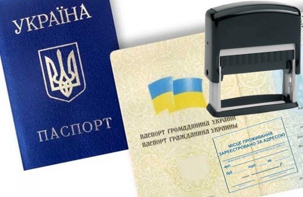 Українці зможуть реєструвати місце проживання онлайн