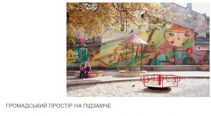 Дивись: у Львові облаштували 30 громадських просторів фото 8