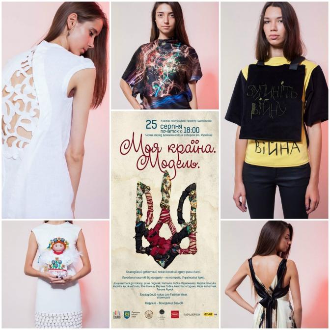Відомі українські дизайнери віддали одяг та аксесуари для благодійного  показу та розпродажу. Кошти за ці речі віддадуть на потреби українських  вояків. dfebe8bb7e4b4