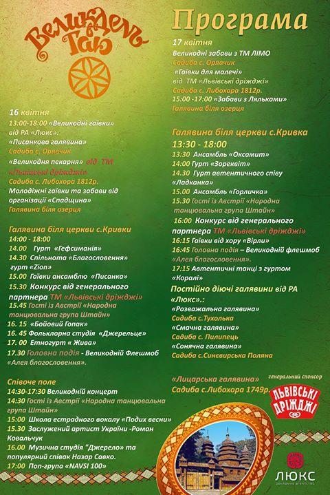 Програма: львів'ян кличуть на Великдень в Шевченківському гаю фото