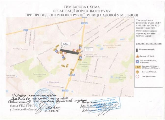 Водію на замітку: які дороги у місті непроїзні (он-лайн карта) фото 6