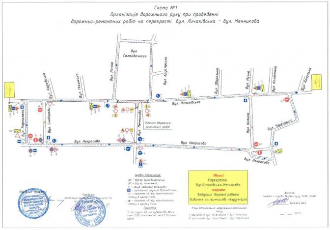 Схема об'їзду: Личаківську закривають на ремонт фото