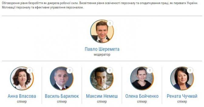 Відвідає навіть Президент: у Львові стартує Міжнародний економічний форум фото 5