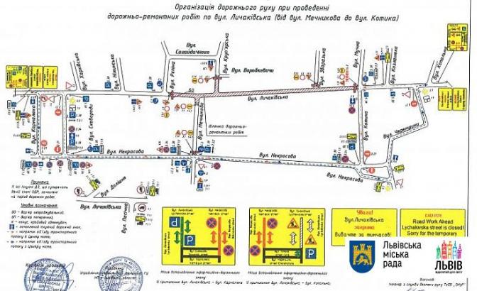 Водіям на замітку: у Львові перекрили чергову ділянку Личаківської фото