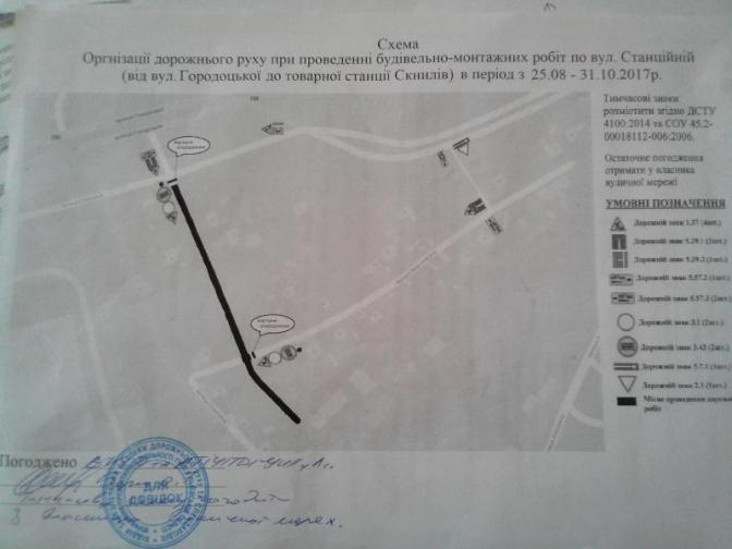 До уваги водіїв: на одній з львівських вулиць продовжили термін перекриття руху фото