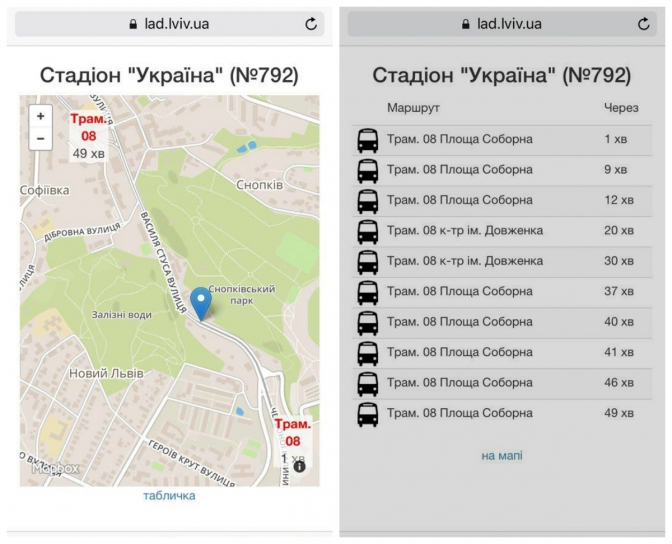 Коли приїде маршрутка: відтепер львів'яни дізнаються про це через телефон фото 2