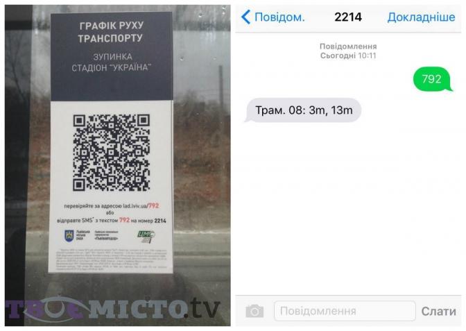 Перевірено на собі: як дізнатися, коли прибуде транспорт через смс та QR-код фото 1