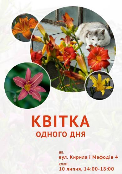 Сьогодні у Ботанічному саду проведуть день відкритих дверей фото