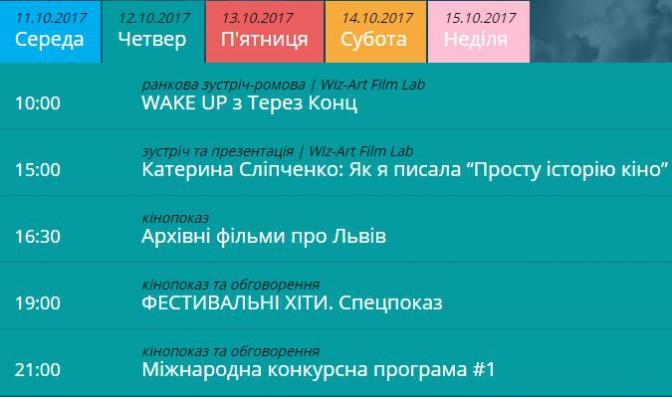 Програма: у Львові відбудеться кінофестиваль Wiz-Art фото 1