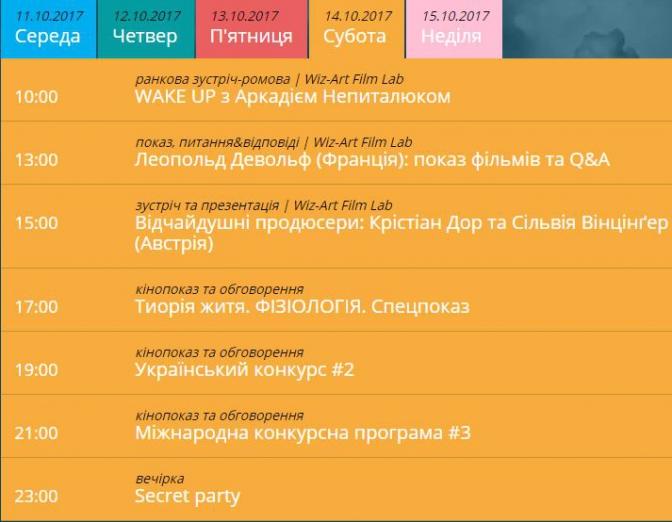 Програма: у Львові відбудеться кінофестиваль Wiz-Art фото 3