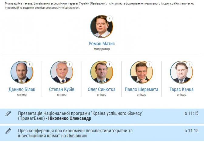 Відвідає навіть Президент: у Львові стартує Міжнародний економічний форум фото 1