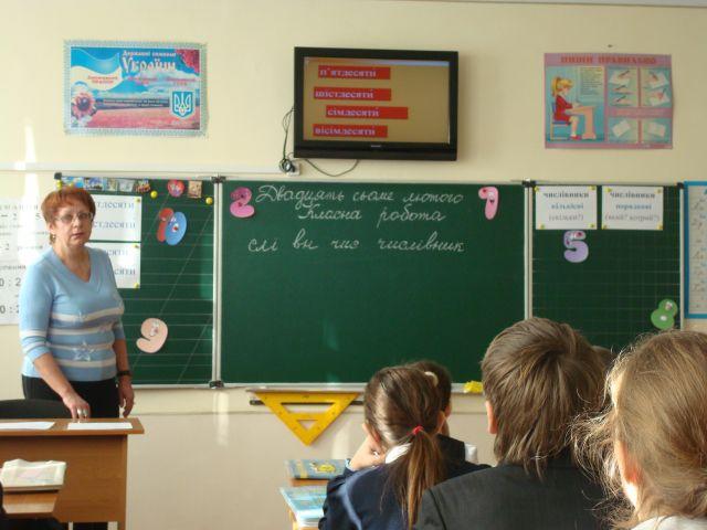 фото: school133.dnepredu.com