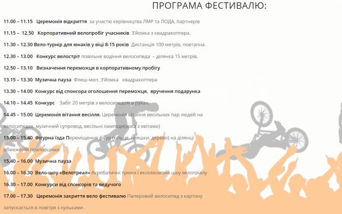 Велотреал та фігурна їзда: львів'ян кличуть на веломарафон фото
